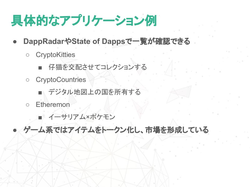 ● DappRadarやState of Dappsで一覧が確認できる ○ CryptoKit...