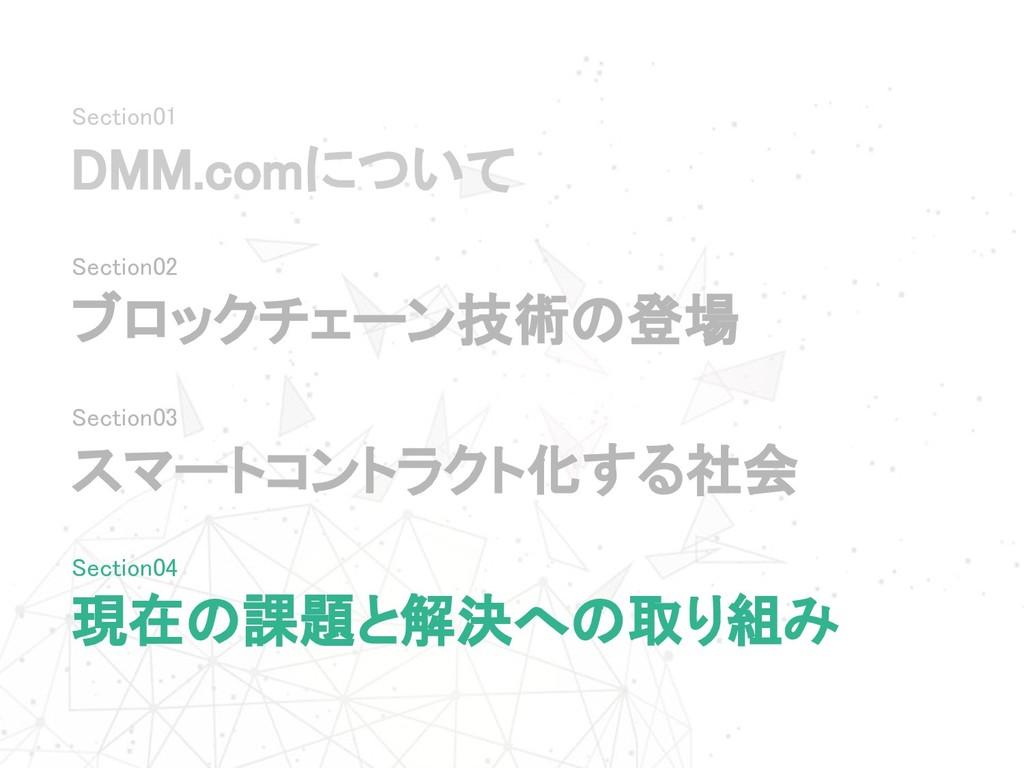 DMM.comについて ブロックチェーン技術の登場 スマートコントラクト化する社会 現在の課題...