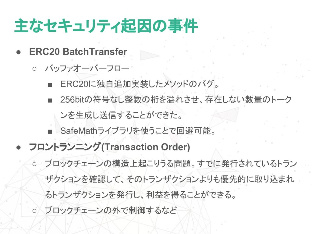 ● ERC20 BatchTransfer ○ バッファオーバーフロー ■ ERC20に独自追...