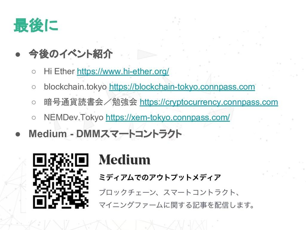 ● 今後のイベント紹介 ○ Hi Ether https://www.hi-ether.org...