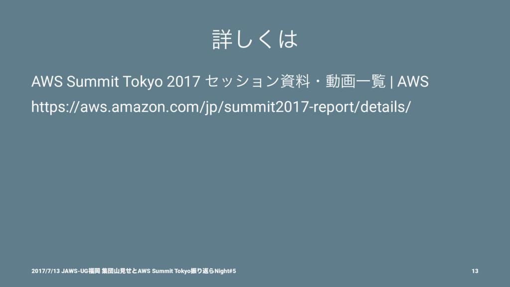 ৄ͘͠ AWS Summit Tokyo 2017 ηογϣϯྉɾಈըҰཡ | AWS h...