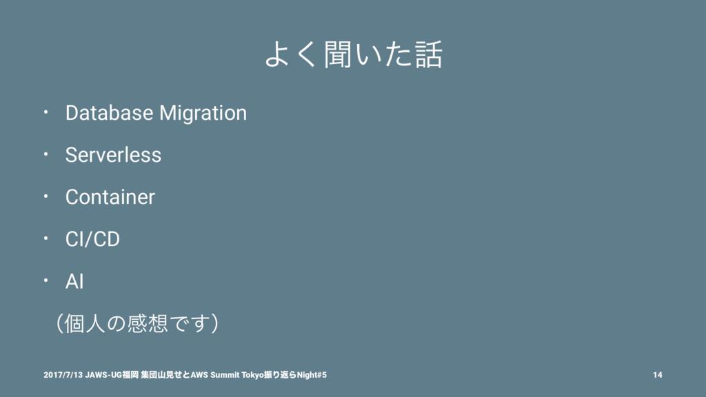 Α͘ฉ͍ͨ • Database Migration • Serverless • Cont...