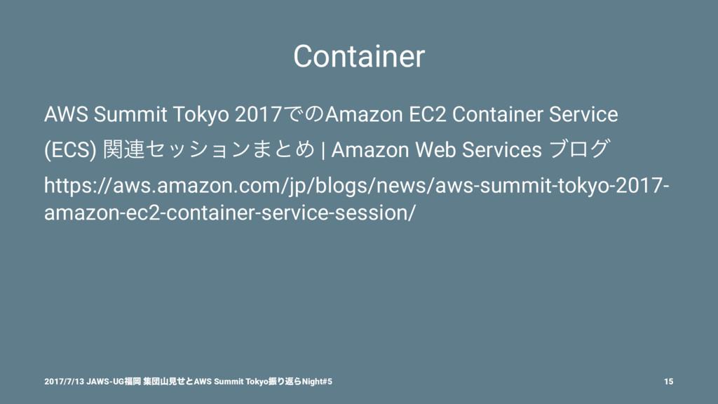 Container AWS Summit Tokyo 2017ͰͷAmazon EC2 Con...