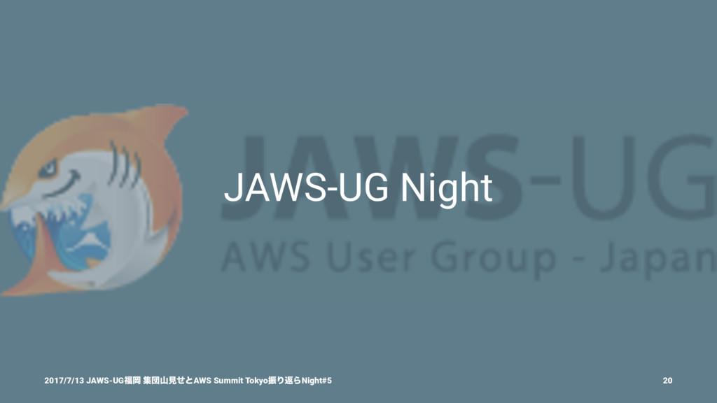 JAWS-UG Night 2017/7/13 JAWS-UGԬ ूஂݟͤͱAWS Sum...
