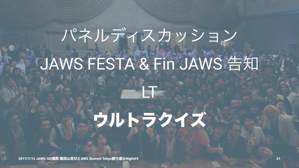 ύωϧσΟεΧογϣϯ JAWS FESTA & Fin JAWS ࠂ LT ϧτϥΫΠζ...