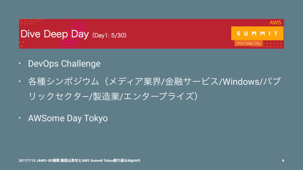 • DevOps Challenge • ֤छγϯϙδϜʢϝσΟΞۀք/ۚ༥αʔϏε/Win...