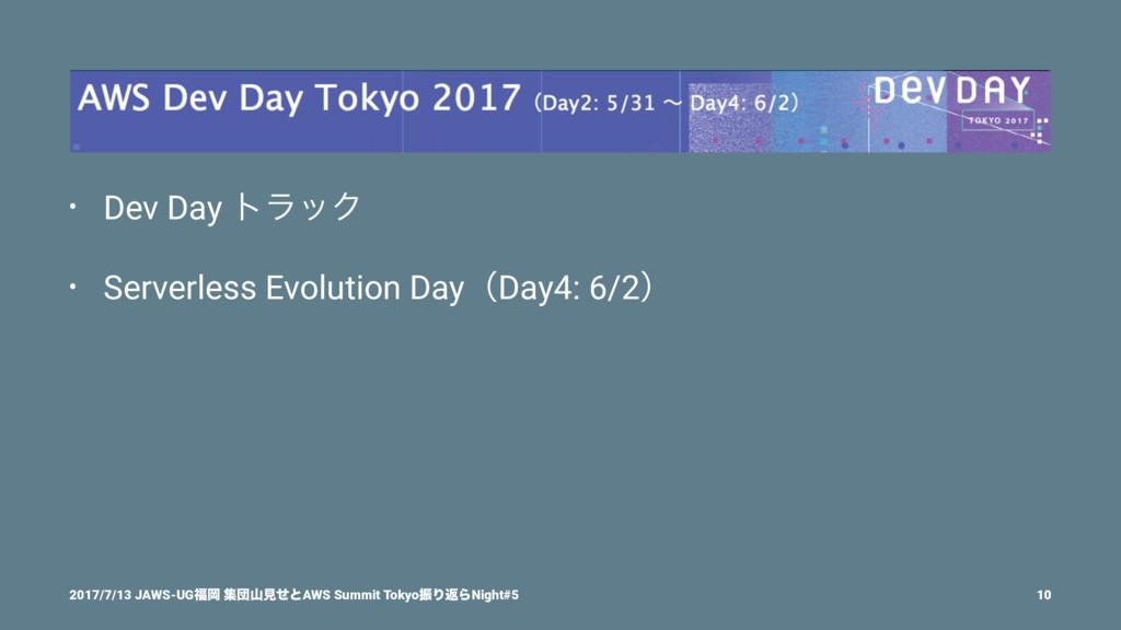 • Dev Day τϥοΫ • Serverless Evolution DayʢDay4:...