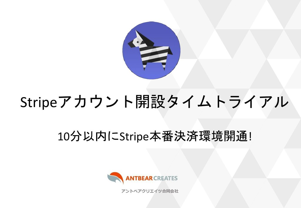 アントベアクリエイツ合同会社 Stripeアカウント開設タイムトライアル 10分以内にStri...