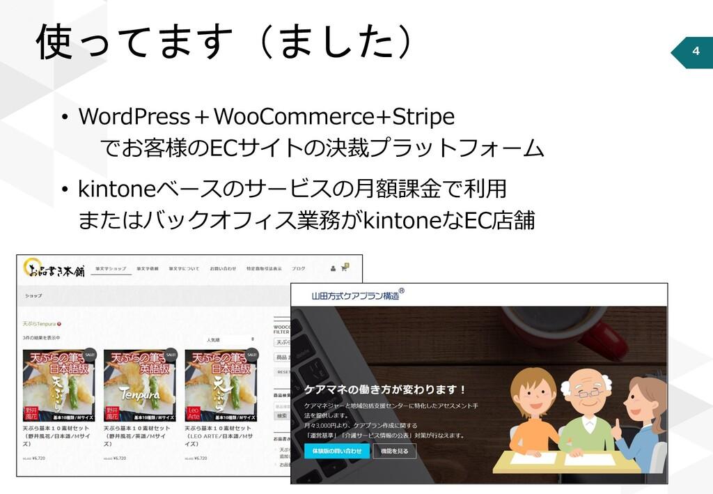 4 使ってます(ました) • WordPress+WooCommerce+Stripe でお客...