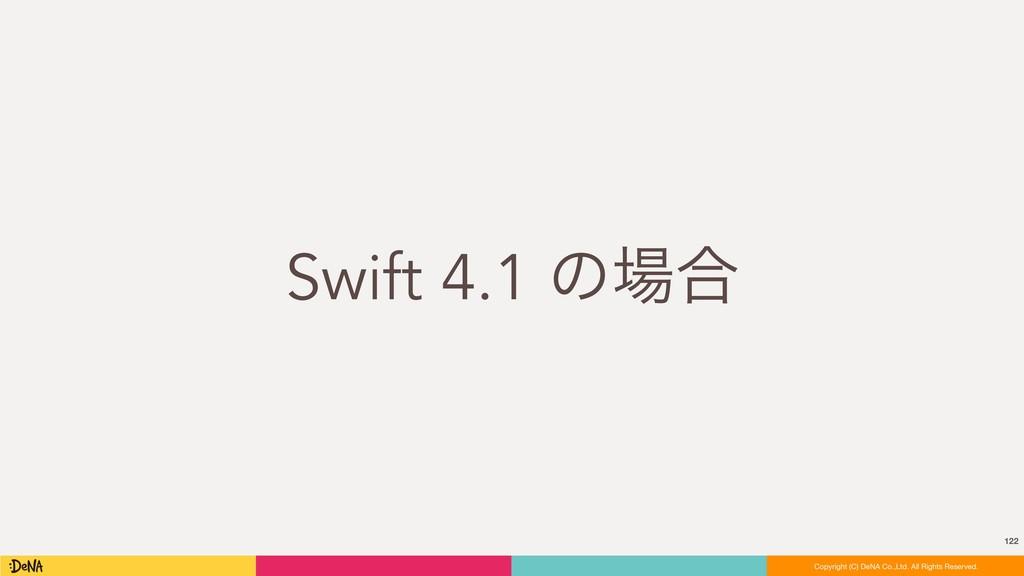 Swift 4.1 ͷ߹ 122 Copyright (C) DeNA Co.,Ltd. A...