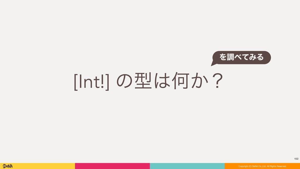[Int!] ͷܕԿ͔ʁ 152 Copyright (C) DeNA Co.,Ltd. A...