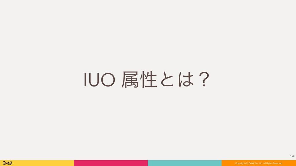 IUO ଐੑͱʁ 158 Copyright (C) DeNA Co.,Ltd. All R...