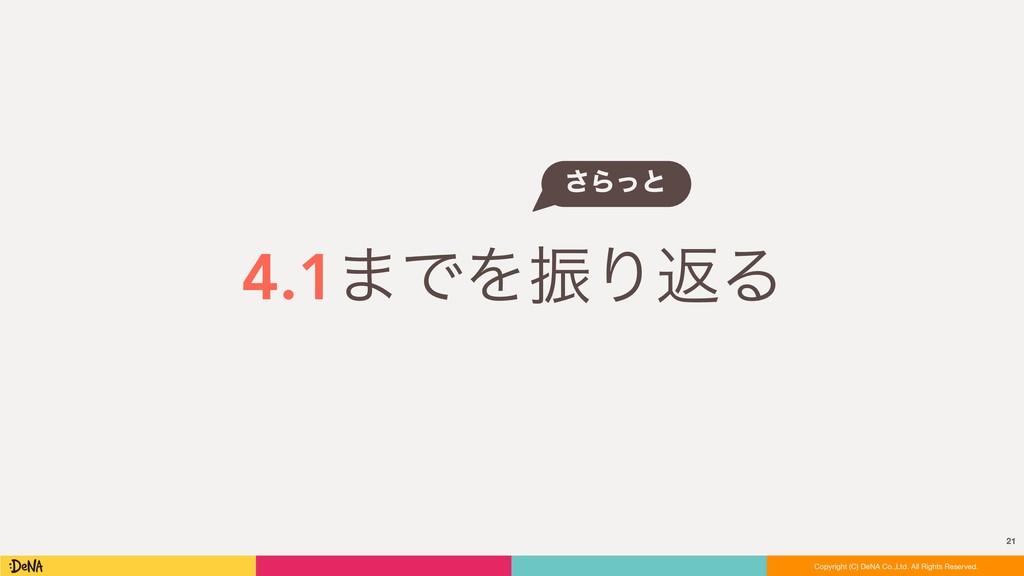 4.1·ͰΛৼΓฦΔ 21 Copyright (C) DeNA Co.,Ltd. All R...