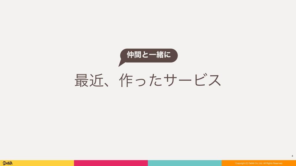 ࠷ۙɺ࡞ͬͨαʔϏε 4 Copyright (C) DeNA Co.,Ltd. All Ri...