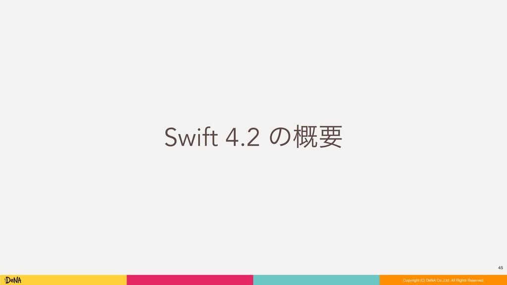 Swift 4.2 ͷ֓ཁ 45 Copyright (C) DeNA Co.,Ltd. Al...