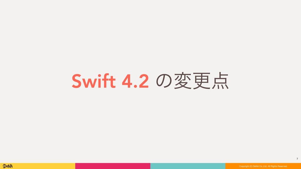 Swift 4.2 ͷมߋ 7 Copyright (C) DeNA Co.,Ltd. Al...