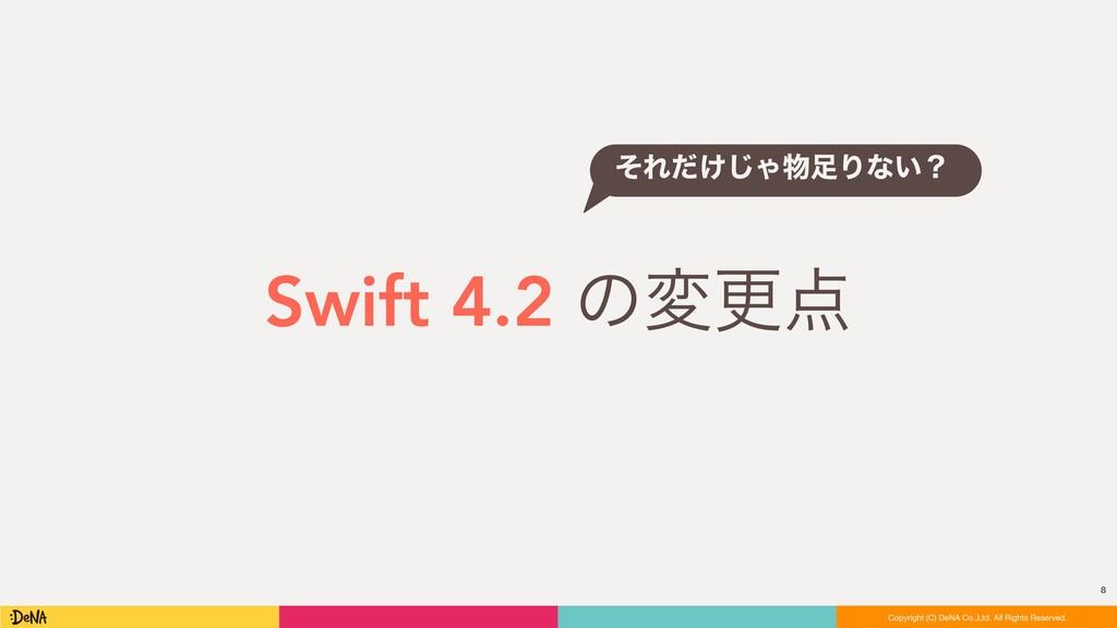Swift 4.2 ͷมߋ 8 Copyright (C) DeNA Co.,Ltd. Al...