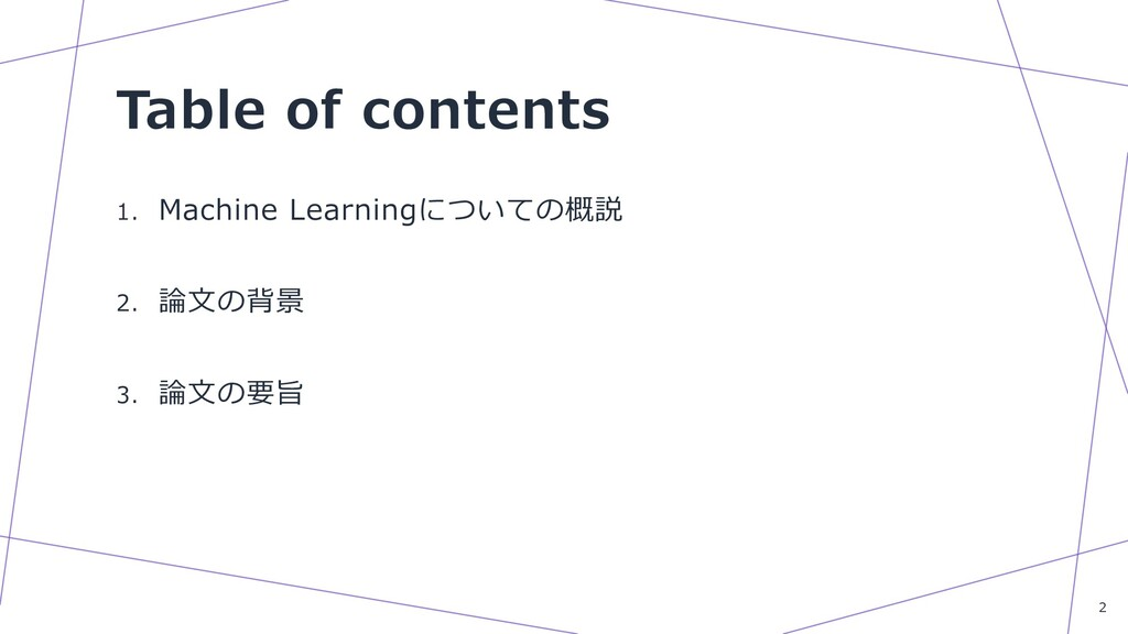 Table of contents 1. Machine Learningについての概説 2....