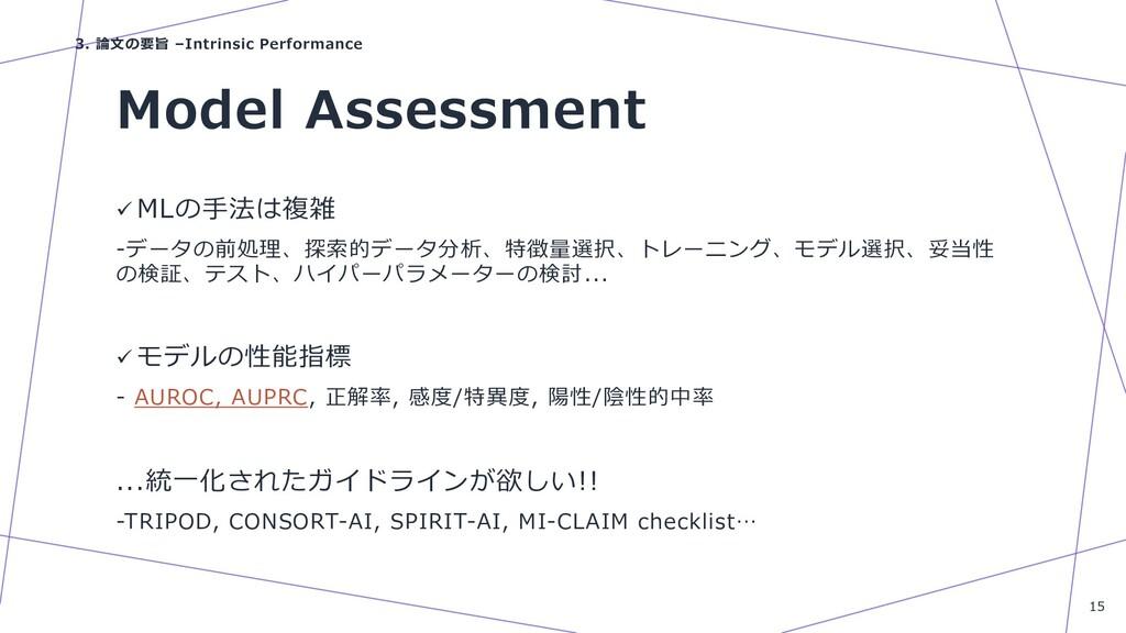 Model Assessment ü MLの⼿法は複雑 -データの前処理、探索的データ分析、特...
