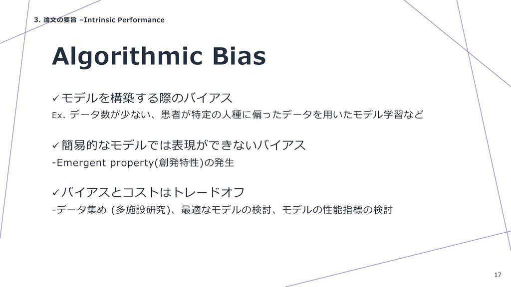 Algorithmic Bias ü モデルを構築する際のバイアス Ex. データ数が少ない、...