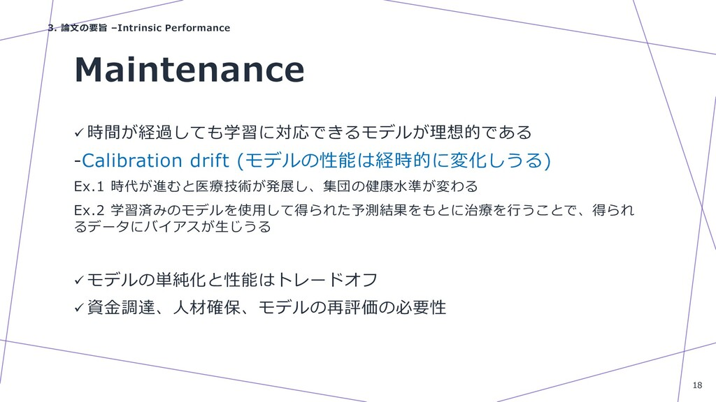 Maintenance ü 時間が経過しても学習に対応できるモデルが理想的である -Calib...