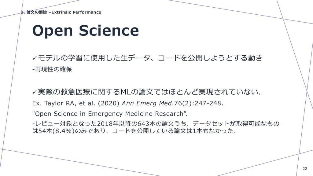 Open Science ü モデルの学習に使⽤した⽣データ、コードを公開しようとする動き -...