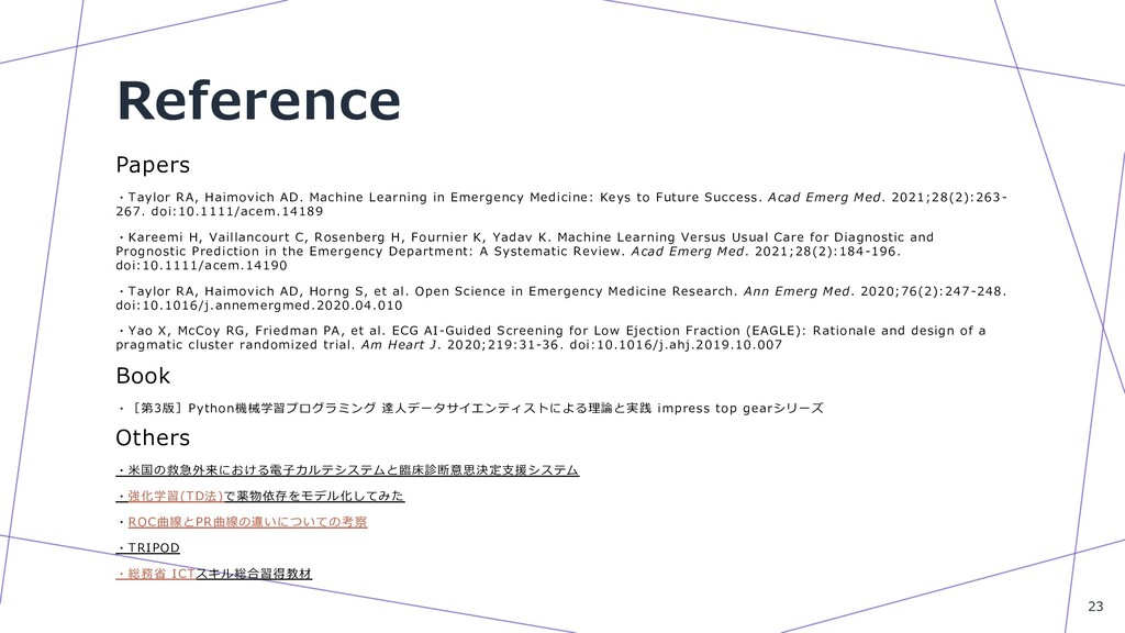 Reference Papers ・Taylor RA, Haimovich AD. Mach...