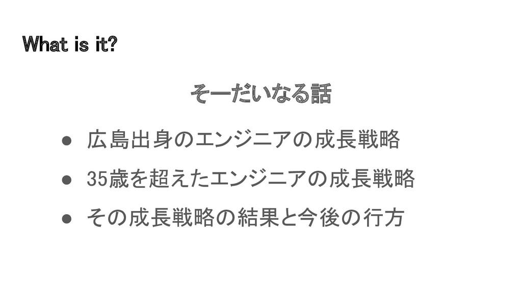 ● 広島出身のエンジニアの成長戦略 ● 35歳を超えたエンジニアの成長戦略 ● その成長戦...