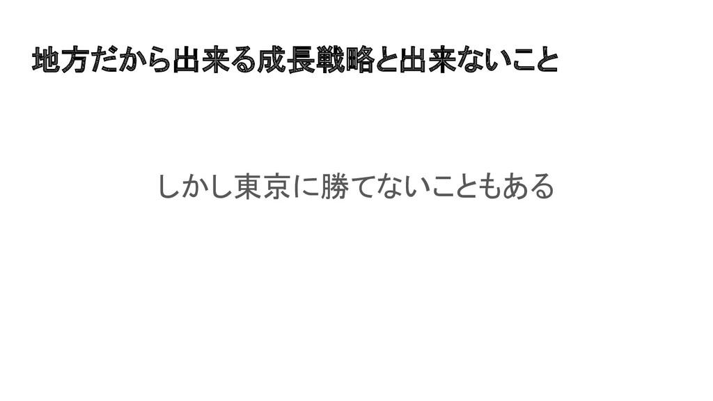 地方だから出来る成長戦略と出来ないこと しかし東京に勝てないこともある