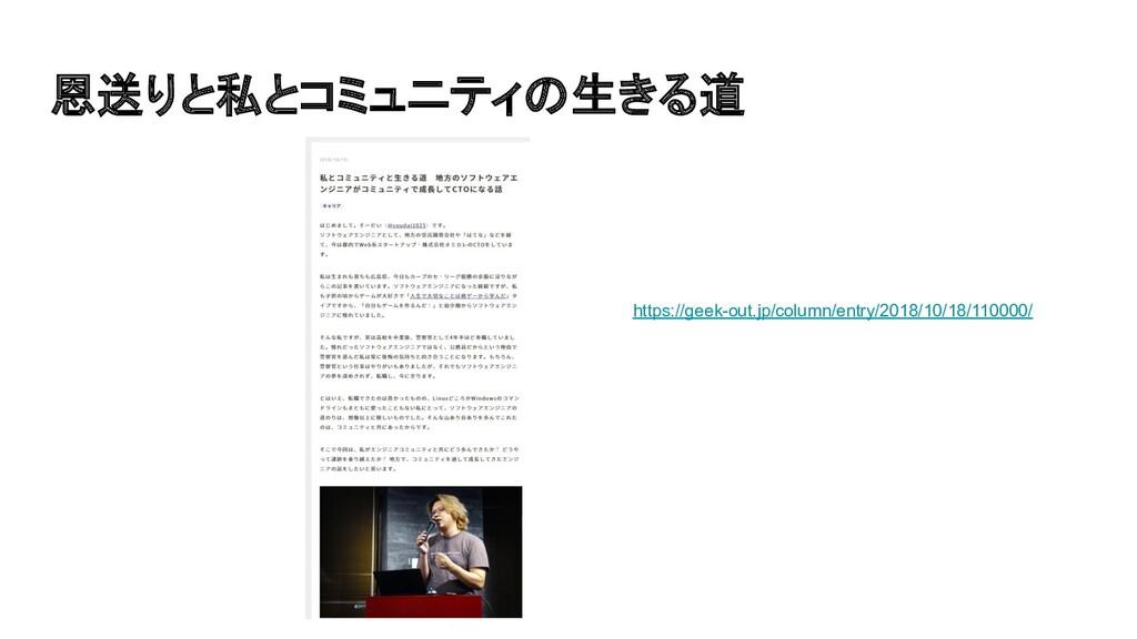 恩送りと私とコミュニティの生きる道 https://geek-out.jp/column/e...