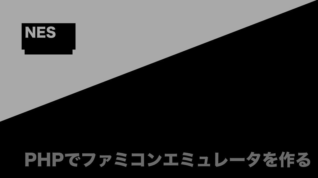 1)1ͰϑΝϛίϯΤϛϡϨʔλΛ࡞Δ /&4