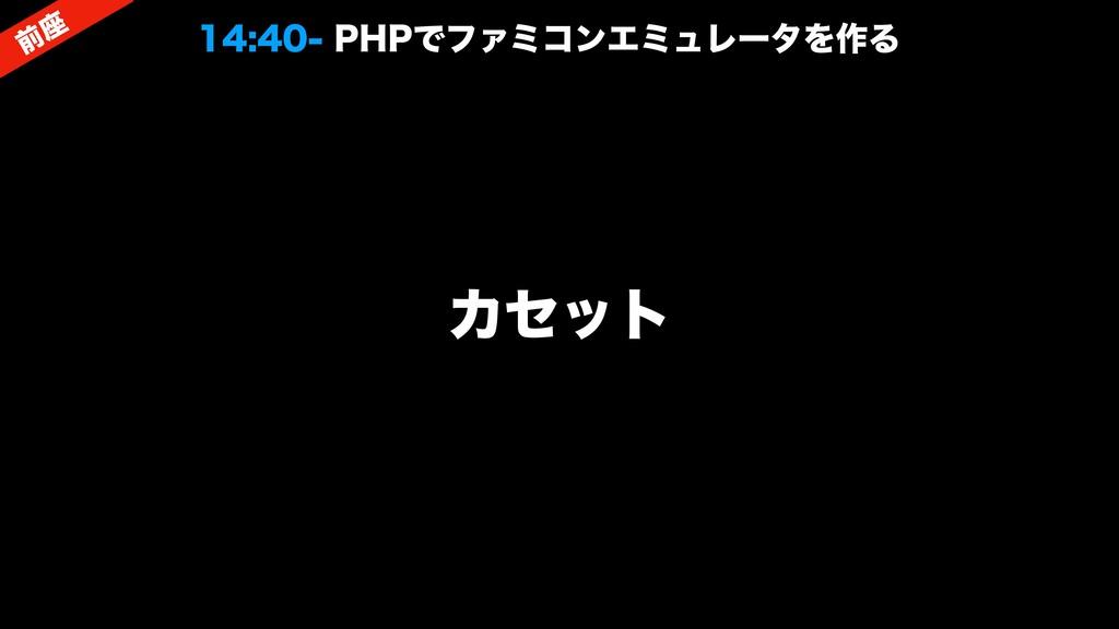 Χηοτ લ࠲ 1)1ͰϑΝϛίϯΤϛϡϨʔλΛ࡞Δ