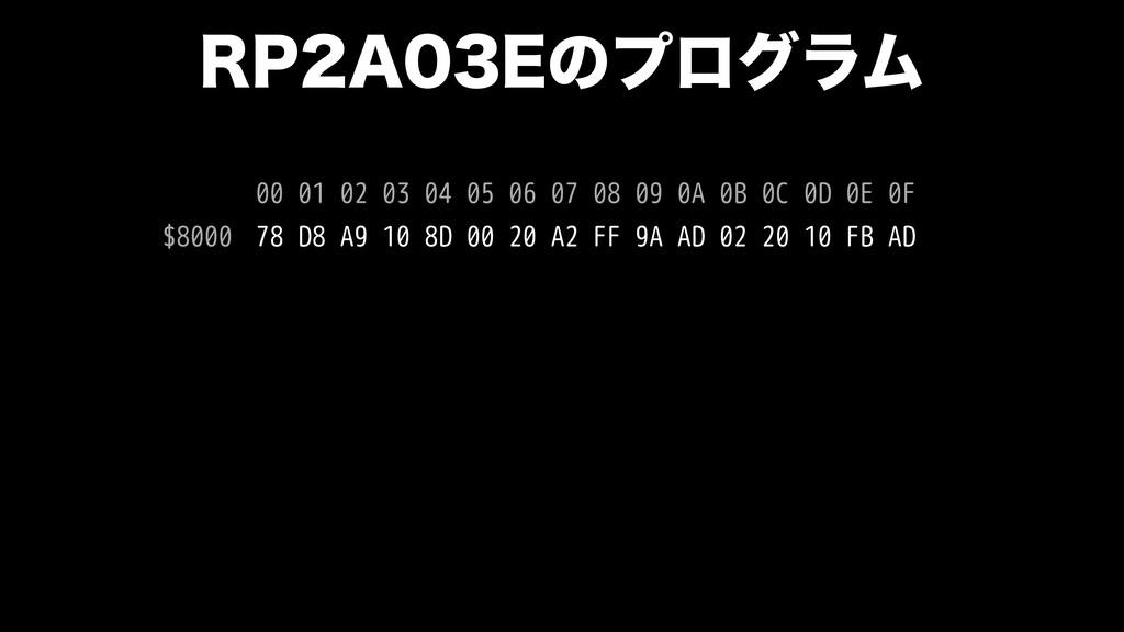"""31""""&ͷϓϩάϥϜ 78 D8 A9 10 8D 00 20 A2 FF 9A AD ..."""