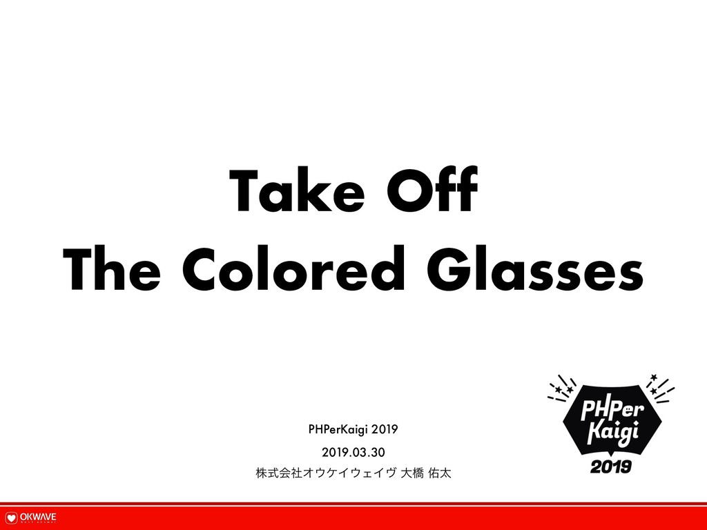 Take Off The Colored Glasses PHPerKaigi 2019 20...