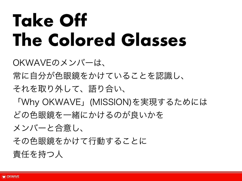 "Take Off The Colored Glasses 0,8""7&ͷϝϯόʔ͸ɺ ৗʹࣗ෼..."