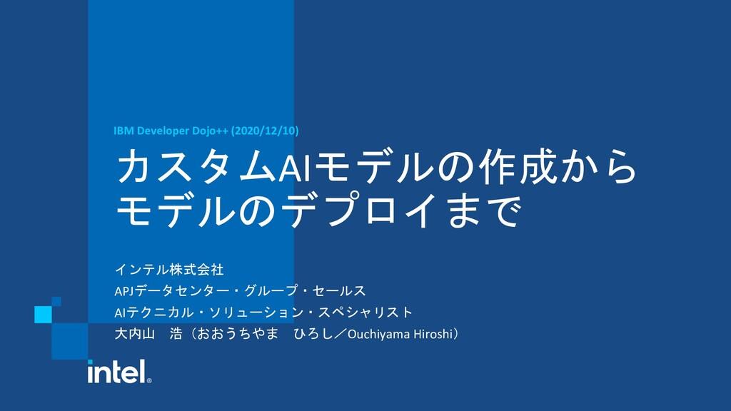 カスタムAIモデルの作成から モデルのデプロイまで IBM Developer Dojo++ ...