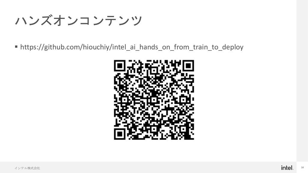 インテル株式会社 14 ハンズオンコンテンツ § https://github.com/hio...