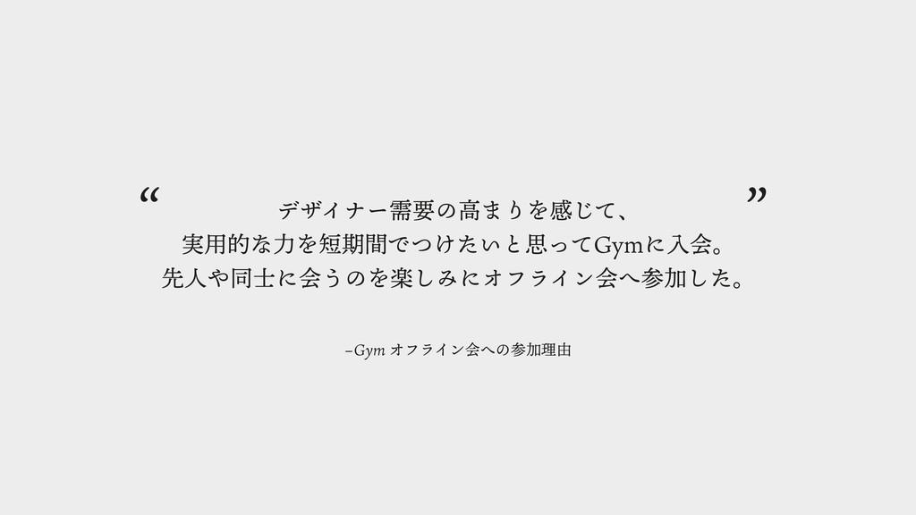 –Gym オフライン会への参加理由 デザイナー需要の⾼まりを感じて、 実⽤的な⼒を短期間でつけ...