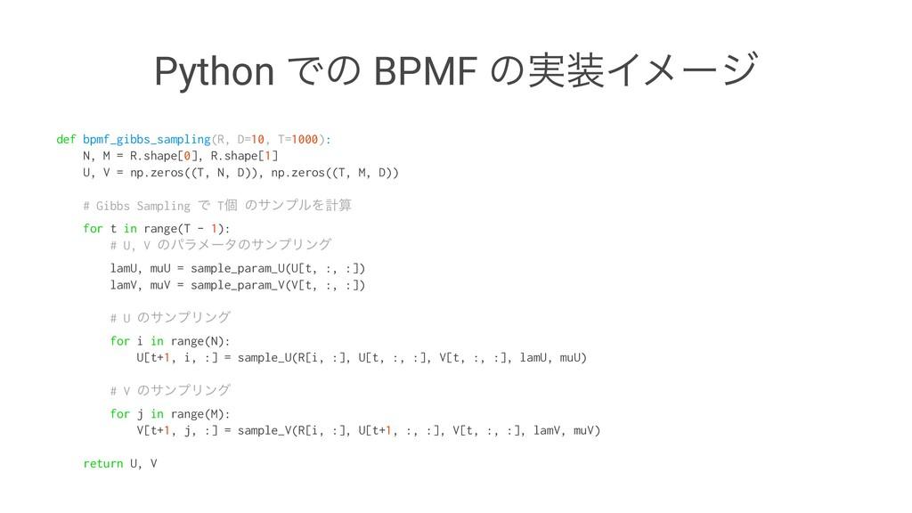 Python Ͱͷ BPMF ͷ࣮Πϝʔδ def bpmf_gibbs_sampling(...