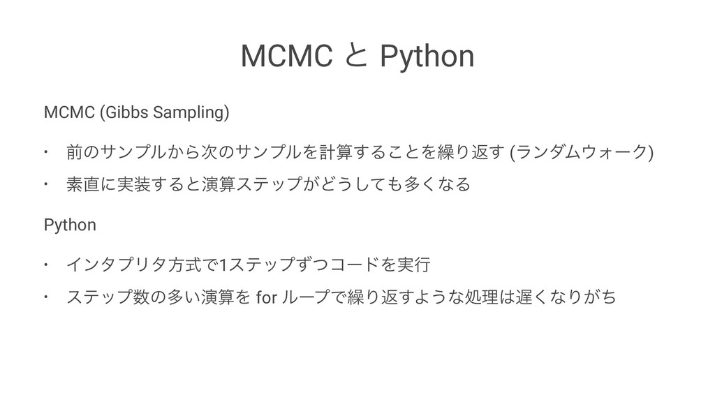 MCMC ͱ Python MCMC (Gibbs Sampling) • લͷαϯϓϧ͔Β...