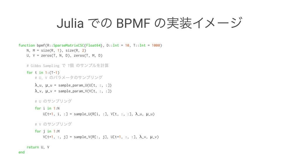 Julia Ͱͷ BPMF ͷ࣮Πϝʔδ function bpmf(R::SparseMa...