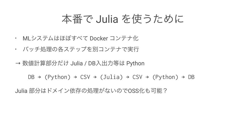 ຊ൪Ͱ Julia Λ͏ͨΊʹ • MLγεςϜ΄΅ͯ͢ Docker ίϯςφԽ • ...