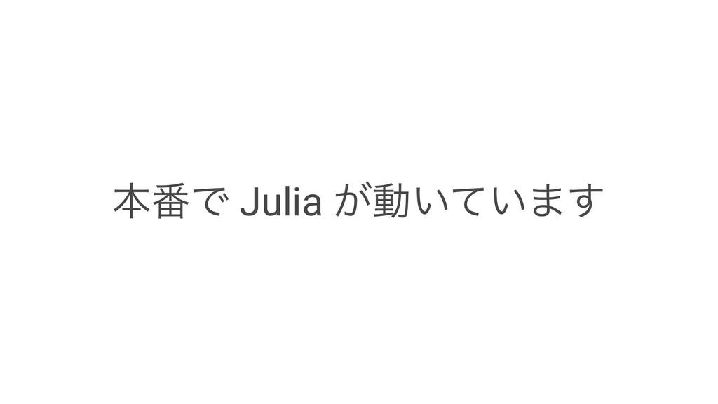 ຊ൪Ͱ Julia ͕ಈ͍͍ͯ·͢