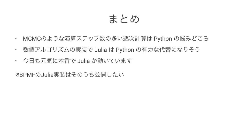 ·ͱΊ • MCMCͷΑ͏ͳԋεςοϓͷଟ͍ஞܭ Python ͷΈͲ͜Ζ • ...