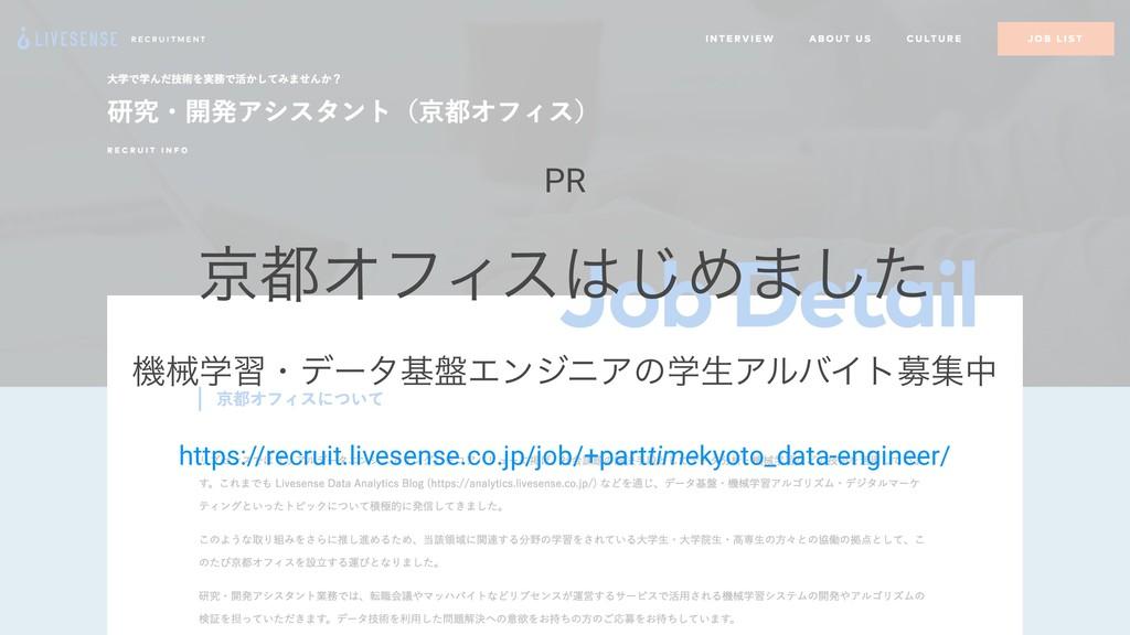 PR ژΦϑΟε͡Ί·ͨ͠ ػցֶशɾσʔλج൫ΤϯδχΞͷֶੜΞϧόΠτืूத http...
