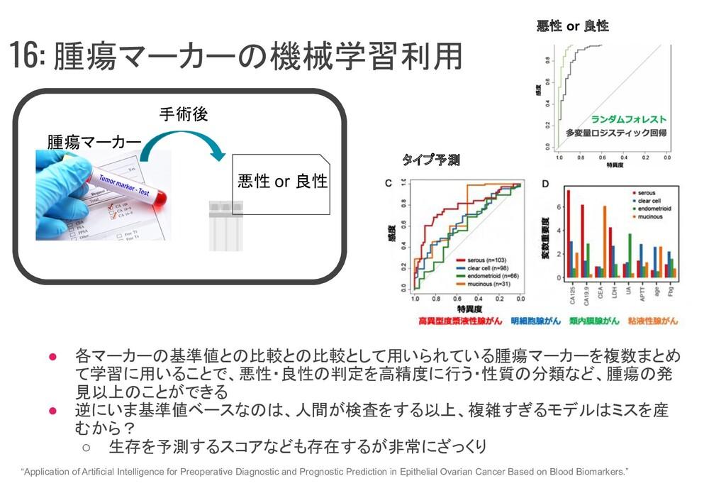 16: 腫瘍マーカーの機械学習利用 ● 各マーカーの基準値との比較との比較として用いられている...