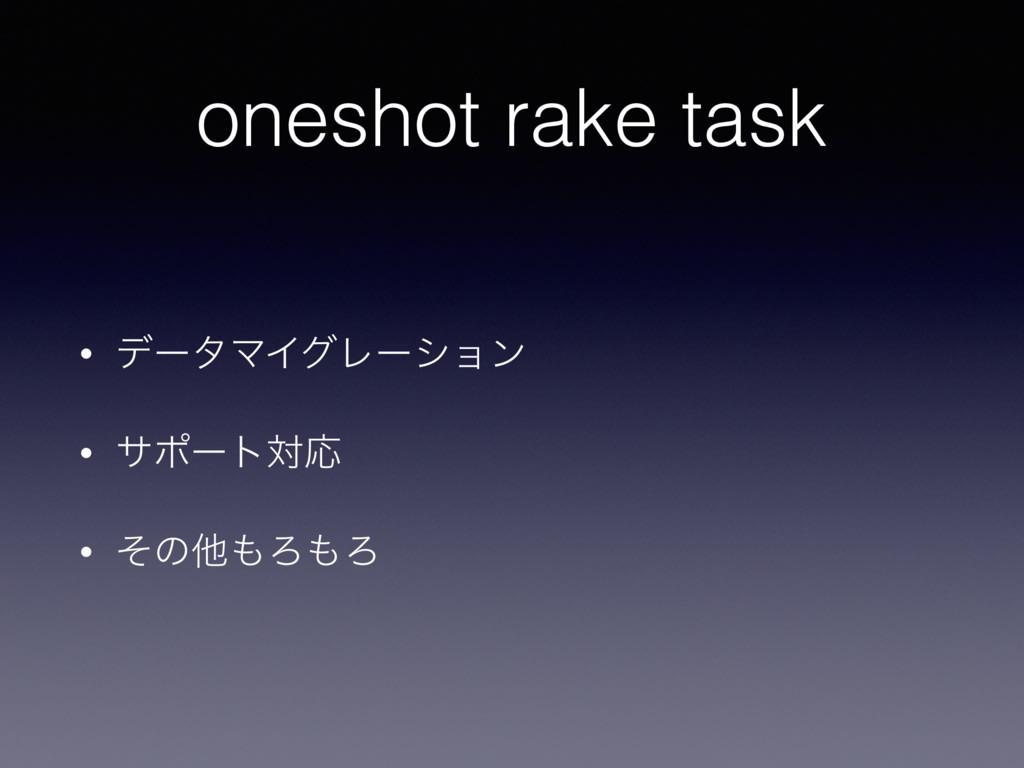 oneshot rake task • σʔλϚΠάϨʔγϣϯ • αϙʔτରԠ • ͦͷଞ...