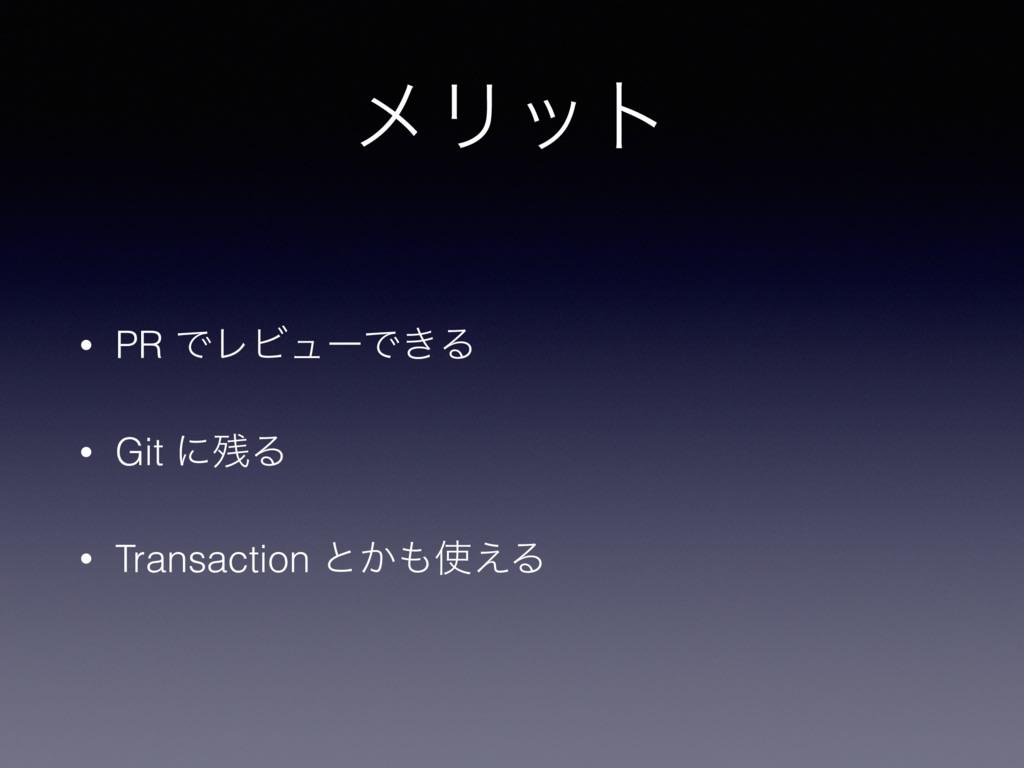 ϝϦοτ • PR ͰϨϏϡʔͰ͖Δ • Git ʹΔ • Transaction ͱ͔...