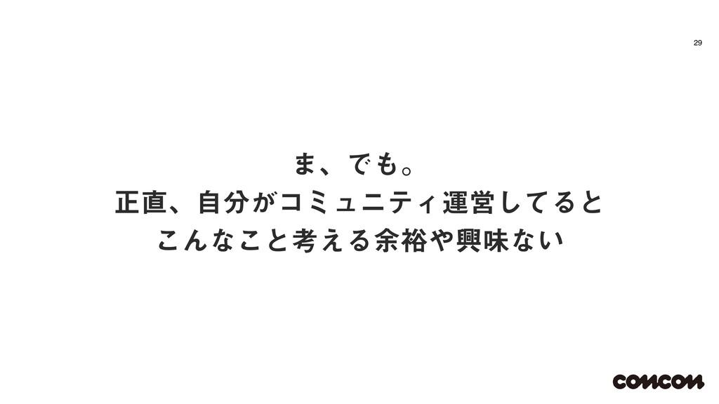 29 ·ɺͰɻ ਖ਼ɺ͕ࣗίϛϡχςΟӡӦͯ͠Δͱ ͜Μͳ͜ͱߟ͑Δ༨༟ڵຯͳ͍
