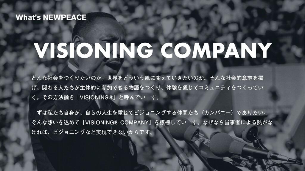 5 VISIONING COMPANY 5 ͲΜͳࣾձΛͭ͘Γ͍ͨͷ͔ɻੈքΛͲ͏͍͏෩ʹม͑...